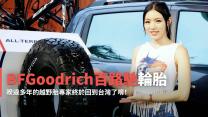 【新車速報】SUV車主請注意!越野胎專家BFGoodrich百路馳輪胎正式回歸台灣