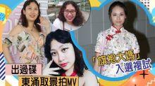 港姐複試:唔見影已落選?「東涌羅浩楷」被起底來頭唔惹少