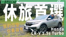 HONDA CR-V 1.5S Turbo │ 改款初體驗,日月潭說走就走