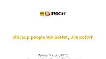 Meituan Demonstrates its Contributions with the 2019 Corporate Social Responsibility Report