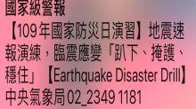09︰21手機收到「國家級警報」嗎?免驚!是防災日簡訊測試