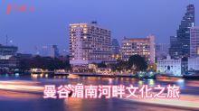 去曼谷不只shopping!探索湄南河畔文化創意產業