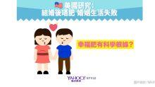 有數計:婚姻後體重無上升 等如婚後生活唔滿意