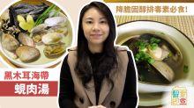 【湯水食譜】降膽固醇排毒素必食!黑木耳海帶蜆肉湯
