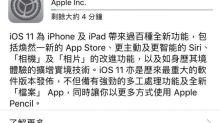 iOS 11 開放更新! 實測8大必試新功能!全新控制中心、Apple Pencil任你畫