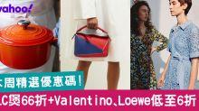 【網購優惠碼】LC煲減價66折+Shopbop低至75折+Farfetch限時85折