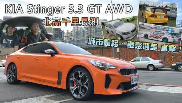 【內有影片】KIA Stinger 3.3 GT AWD 北高千里長測!城市飄移、車聚選美直擊!
