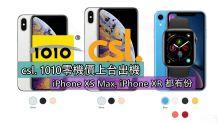 csl. 1010零機價上台出機,iPhone XS Max, iPhone XR 都有份!