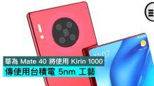 華為 Mate 40 將使用 Kirin 1000,傳使用台積電 5nm 工藝
