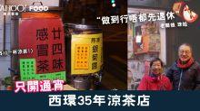 【涼茶醫師】35年涼茶店只開通宵 老闆娘:「做到行唔郁先退休」