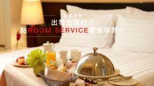 ????????????Room Service?????