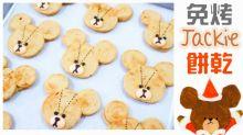 【免烤焗】Jackie熊餅乾