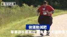 游水、單車均屬無效!六大運動最有效減肥