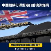 【中澳關係】中國擬放行滯留港口的澳洲煤炭