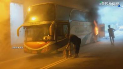 阿里山遊覽車被火吞噬 41乘客奔逃