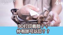 3D打印義肢 助殘疾人士展開新生命