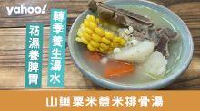 【祛濕湯水食譜】山藥粟米薏米排骨湯 祛濕養脾胃