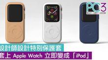 設計師設計特別保護套 套上 Apple Watch 立即變成「iPod」