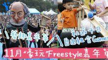 玩轉11月!社區十日免費玩Freestyle Games,「豪玩」藝趣嘉年華,再發揮創意共建遊樂場!