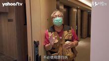 【胡.說樓市】K Kwong教授家居防疫大全!由入門口講起!