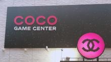 天啊!Chanel繼Coco Cafe後 加推Pop-up Game Centre 史上最美機舖