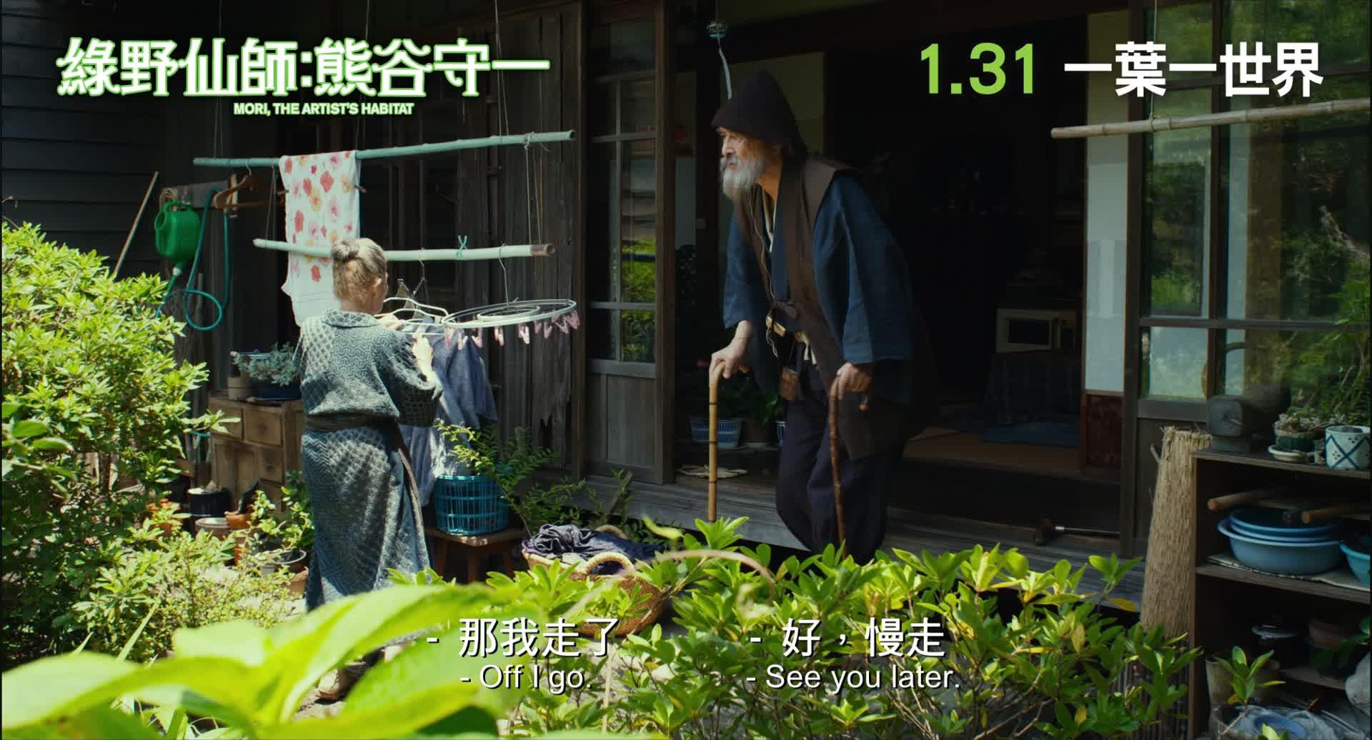 《綠野仙師:熊谷守一》中文預告