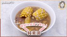 【湯水食譜】純素粟米番薯無花果湯 甜到好似加了瘦肉