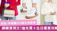 Shopbop網購教學!優惠碼/折扣/退貨攻略:VIP生日優惠低至8折+優先搶貨