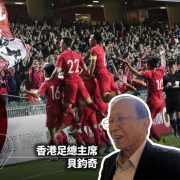 【本地足球】香港局勢未緩省港盃暫緩 賀歲盃設「底線」