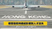 【港人移民】標普:因旅行限制及移民等因素,香港去年淨移出逾3.9萬人