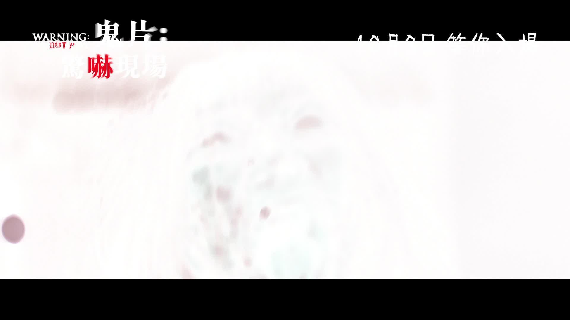 《鬼片:驚嚇現場》電影預告