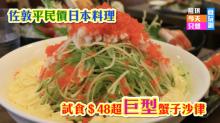 佐敦平民價日本料理 $48超巨型蟹子沙律
