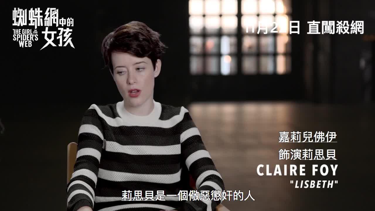 《蜘蛛網中的女孩》中文預告