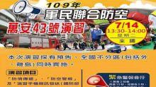 萬安43號演習7/14登場 不實施人車管制及疏散避難