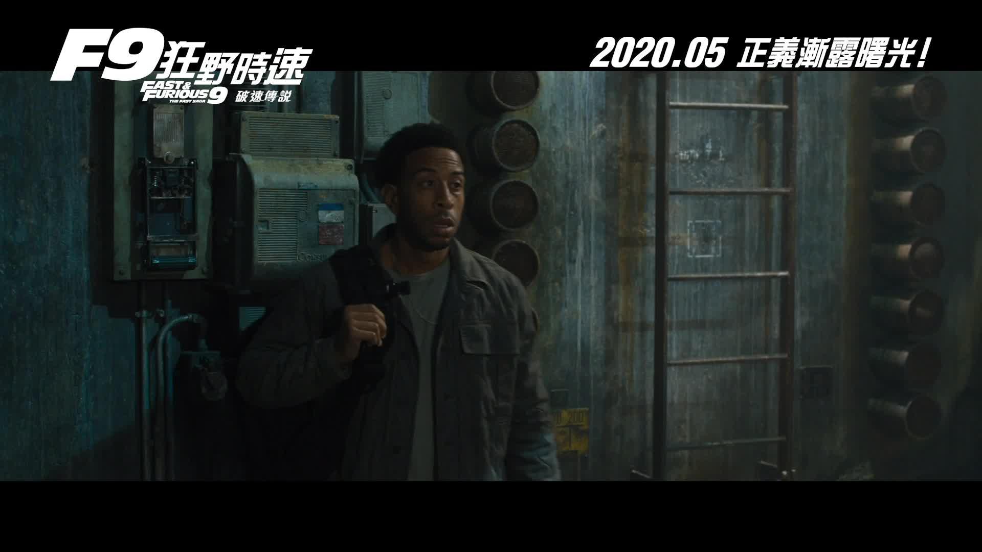 《F9狂野時速》電影預告