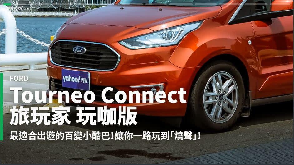 【新車速報】最務實的享樂坐駕!2021 Ford旅玩家Tourneo Connect玩咖版High翻港都試駕!
