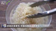 定價與名稱的重要性﹗5元中國泡麵升格至上流社會