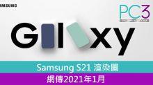 網傳:Samsung S21 渲染圖 計劃2021年1月上市