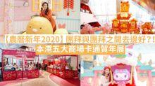 【農曆新年2020】 團拜與團拜之間去邊好?!本港五大商場卡通賀年展
