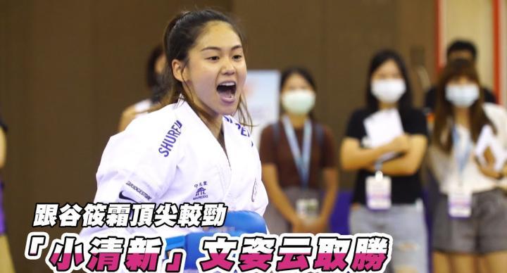 跟谷筱霜較勁 文姿云55公斤級取勝
