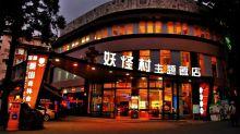 【台灣自由行】《妖怪村主題飯店》南投溪頭松林町, 陰森鬼怪的《明山森林會館》, 村民造型有趣古怪
