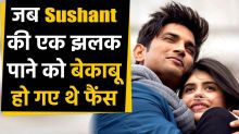 Sushant's Fans became uncontrollable on the sets of Dil Bechara