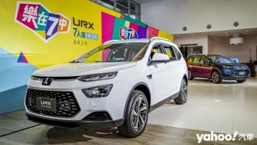 更加全能的安心休旅!2020 Luxgen URX 7人座樂活款上市!