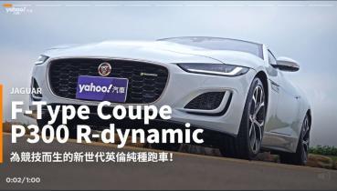 【新車速報】難以忘卻的我流情懷!2021 Jaguar F-Type Coupe P300 R-dynamic八里左岸試駕