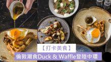 【打卡熱點】倫敦潮食Duck & Waffle登陸中環!潮牌鴨腿更勝英倫本店