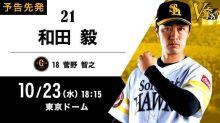 40歲和田14日戰歐牛 拚隊史紀錄