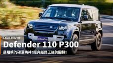 【新車速報】純粹本色值得捍衛!2021 Land Rover全新大改款Defender 110 P300台中越野/道路試駕!