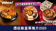 【盆菜2020】酒店級盆菜推介:米芝蓮級數最平每位$250+送貨上門