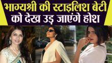 Bhagyashree Daughter Avantika Dassani Glamorous Look will Amaze You