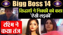 Rashami Desai reacts to Siddharth's aisi ladki comment on Nikki in Big Boss